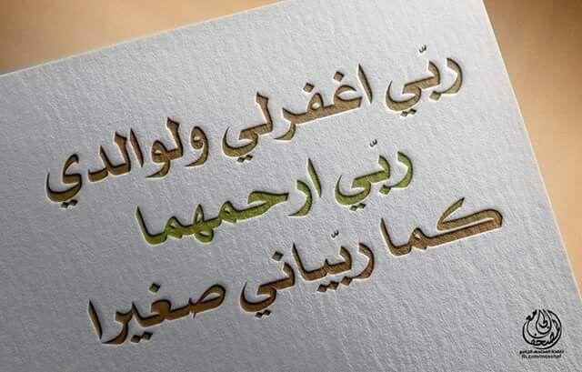 اللهم ارحم والدي واشفي أمي الشفاء العاجل التام Calligraphy Notes Arabic Calligraphy