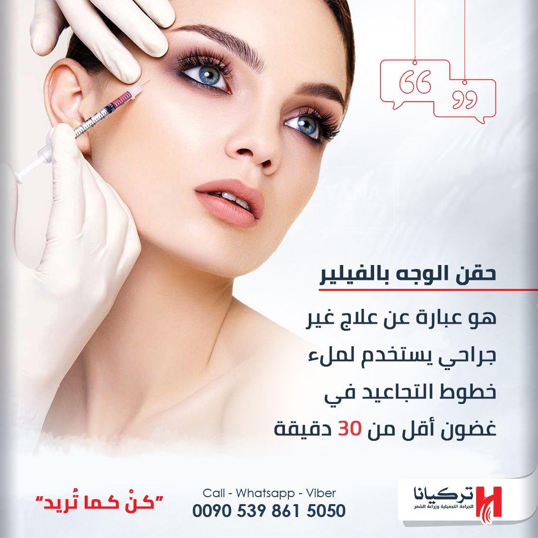 للحصول على استشارة طبية مجانية تواصلوا معنا عبر الرقم التالي 00905398615050 Call Whatsapp Viber Cosmetic Surgery Face Injections Hair Transplant