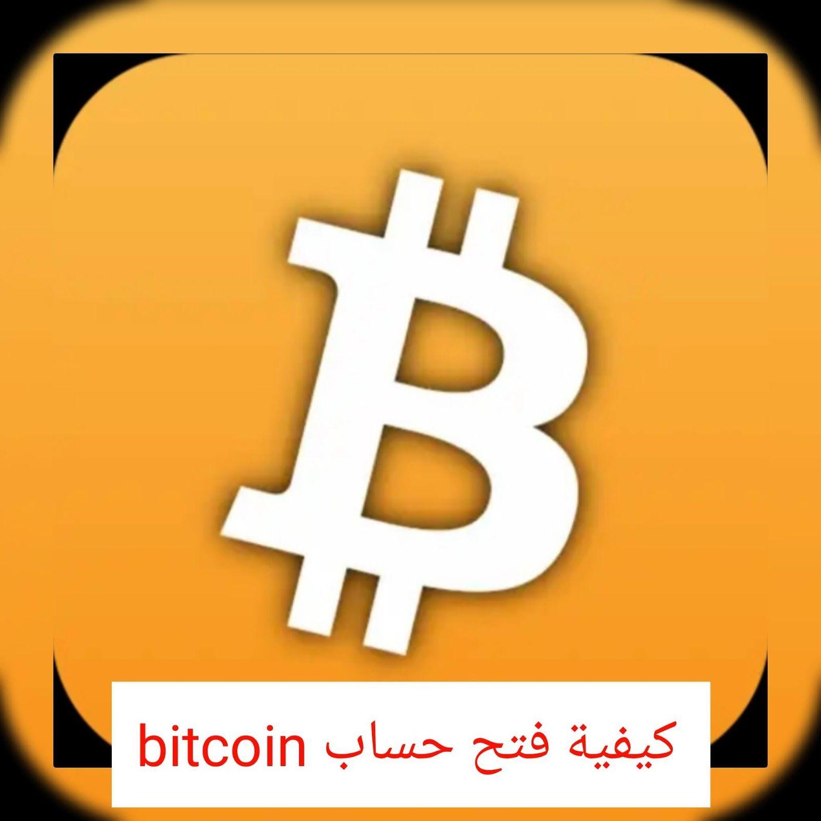 كيفية فتح حساب Bitcoin إنشاء محفظة البيتكوين كيفية فتح حساب Bitcoin إنشاء محفظة البيتكوين مرحبا بك زائرنا الكريم ف Sport Team Logos Team Logo Vehicle Logos