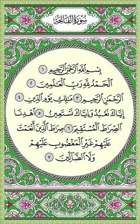 سورة الفاتحة Quran Verses Quran Surah Noble Quran