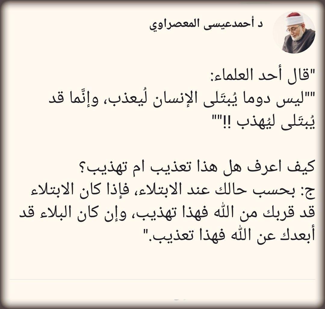 ابتلاء تعذيب ام تهذيب احمد عيسى المعصراوي جزاه الله عنا خير الجزاء دنيا و آخرة Quotes Words Islam