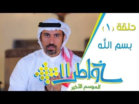 خواطر11 الحلقة 1 بسم الله Language Learners Language Reading Writing