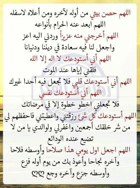 Koranen säger om Dating