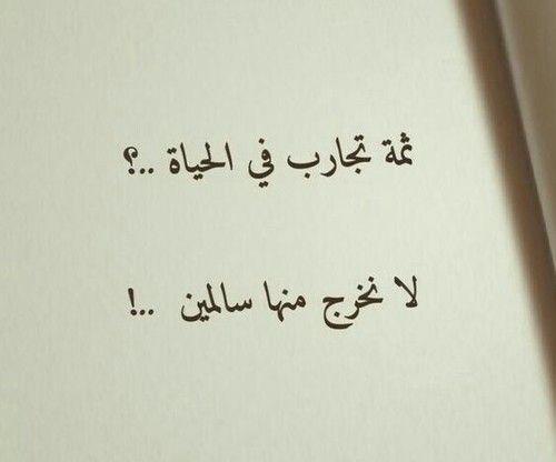 الحياة تجارب Mego Islamic Phrases Cool Words Book Quotes