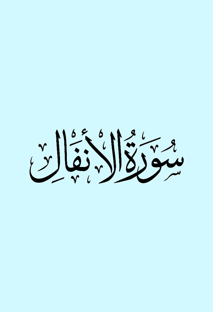 سورة الأنفال تلاوة رائعة بصوت عبد الباسط عبد الصمد Arabic Calligraphy Arabic