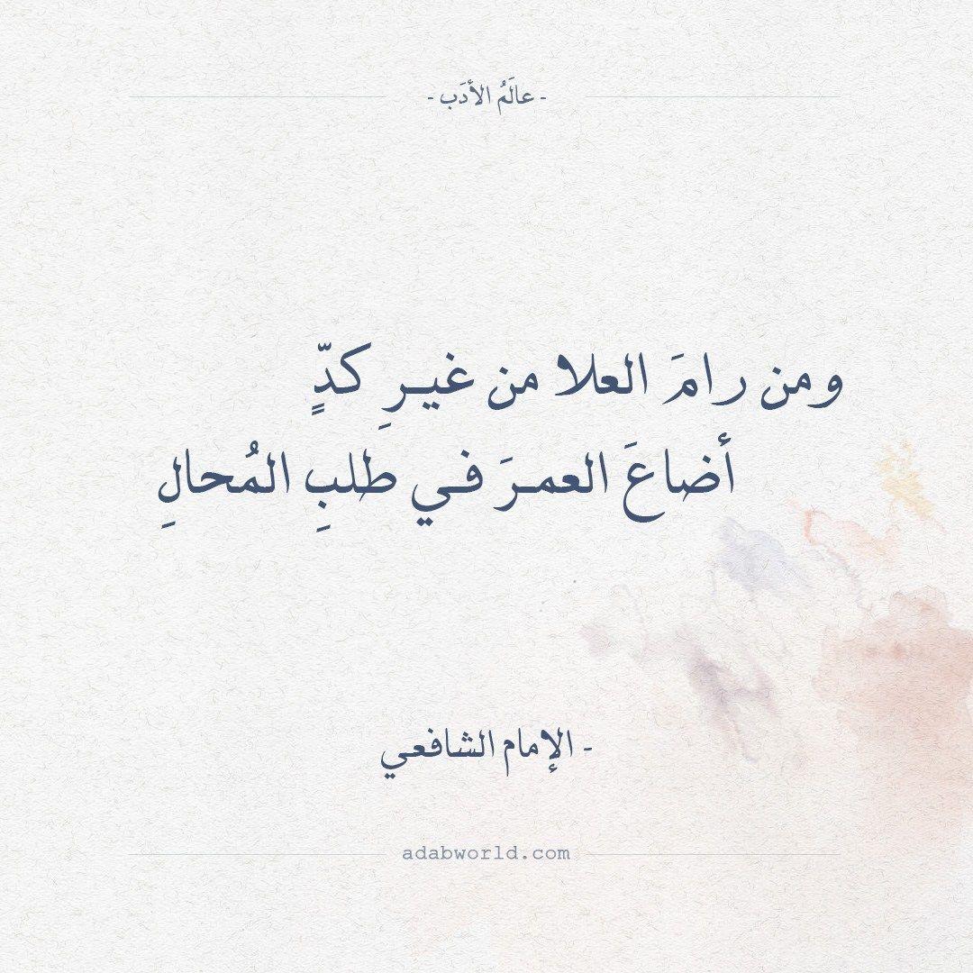 اقتباسات وأبيات شعر عن حكم عالم الأدب Quote Aesthetic Words Quotes Calligraphy Quotes