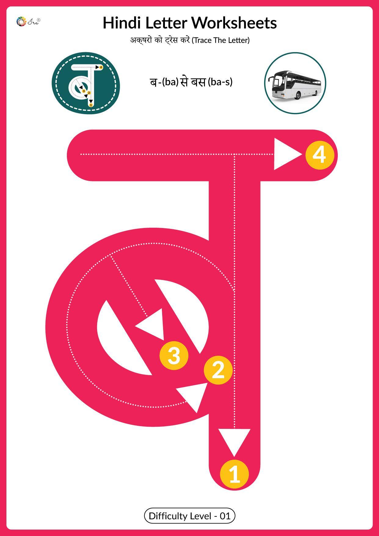 Hindi Vyanjan Worksheets Tracing Letter