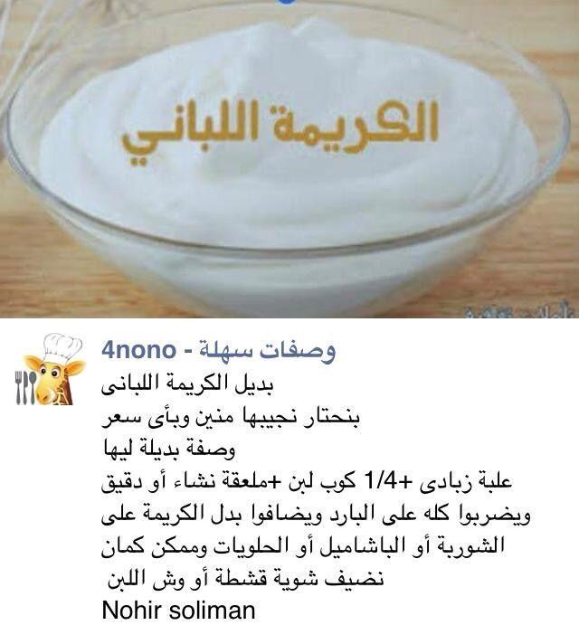بديل الكريمة اللباني Food Receipes Arabic Food Food Recipies
