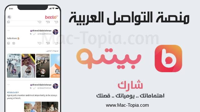 تحميل برنامج Beeto بيتو منصة تواصل اجتماعي للعالم العربي على الجوال مجانا ماك توبيا In 2021 Incoming Call Screenshot Incoming Call Hella
