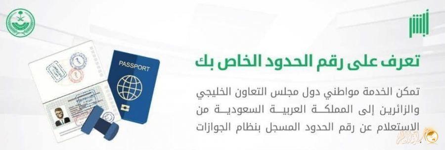 طريقة معرفة رقم الحدود الخاص بك من خلال أبشر الجوازات Travel Airline Boarding Pass