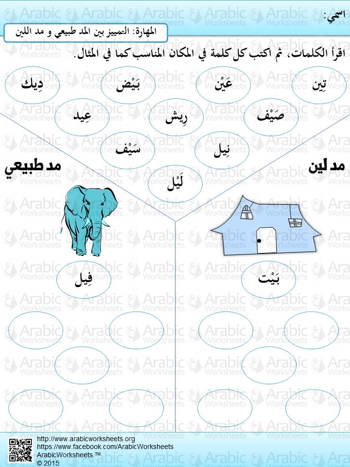 قواعد الإملاء Arabic Worksheets أوراق عمل لغة عربية Arabic Kids Learning Arabic Arabic Language