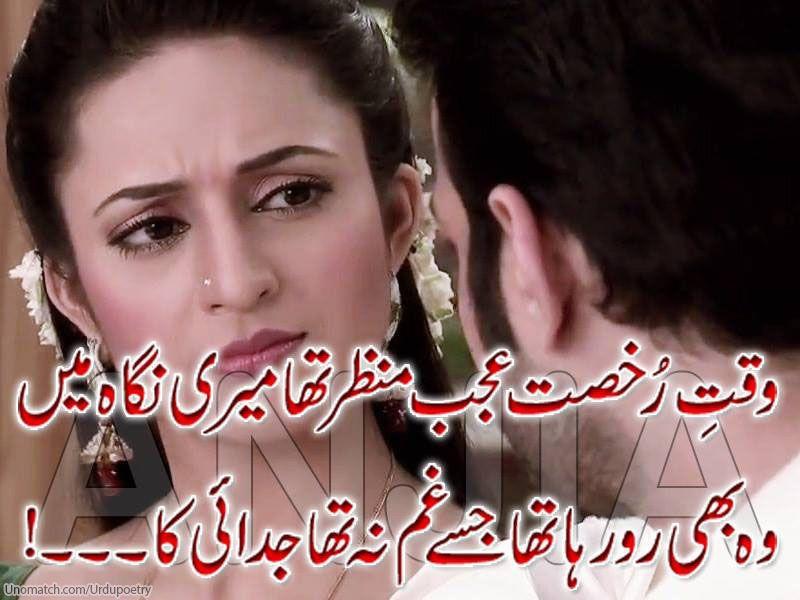 Waqt-e-rukhsat ajab manzar tha meri nigah main, Wo bhi ro raha tha