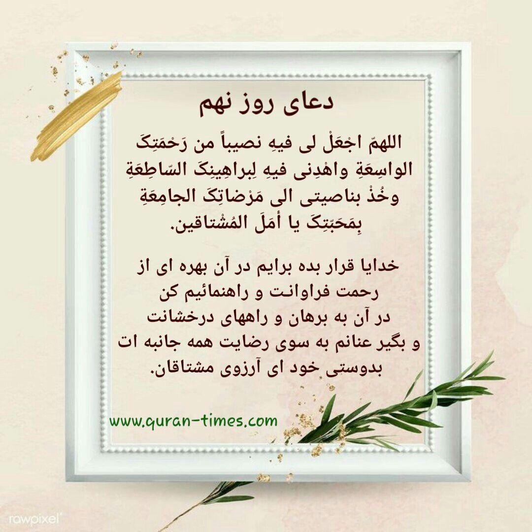 دعای روز نهم رمضان Letter Board Lettering