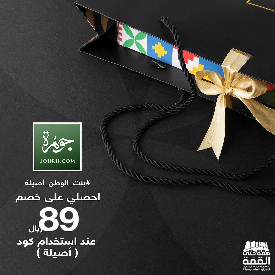 عرض جوهرة لليوم الوطني لكل بنات الوطن بنت الوطن أصيلة اليوم الوطني 89 Personalized Items Accessories Belt