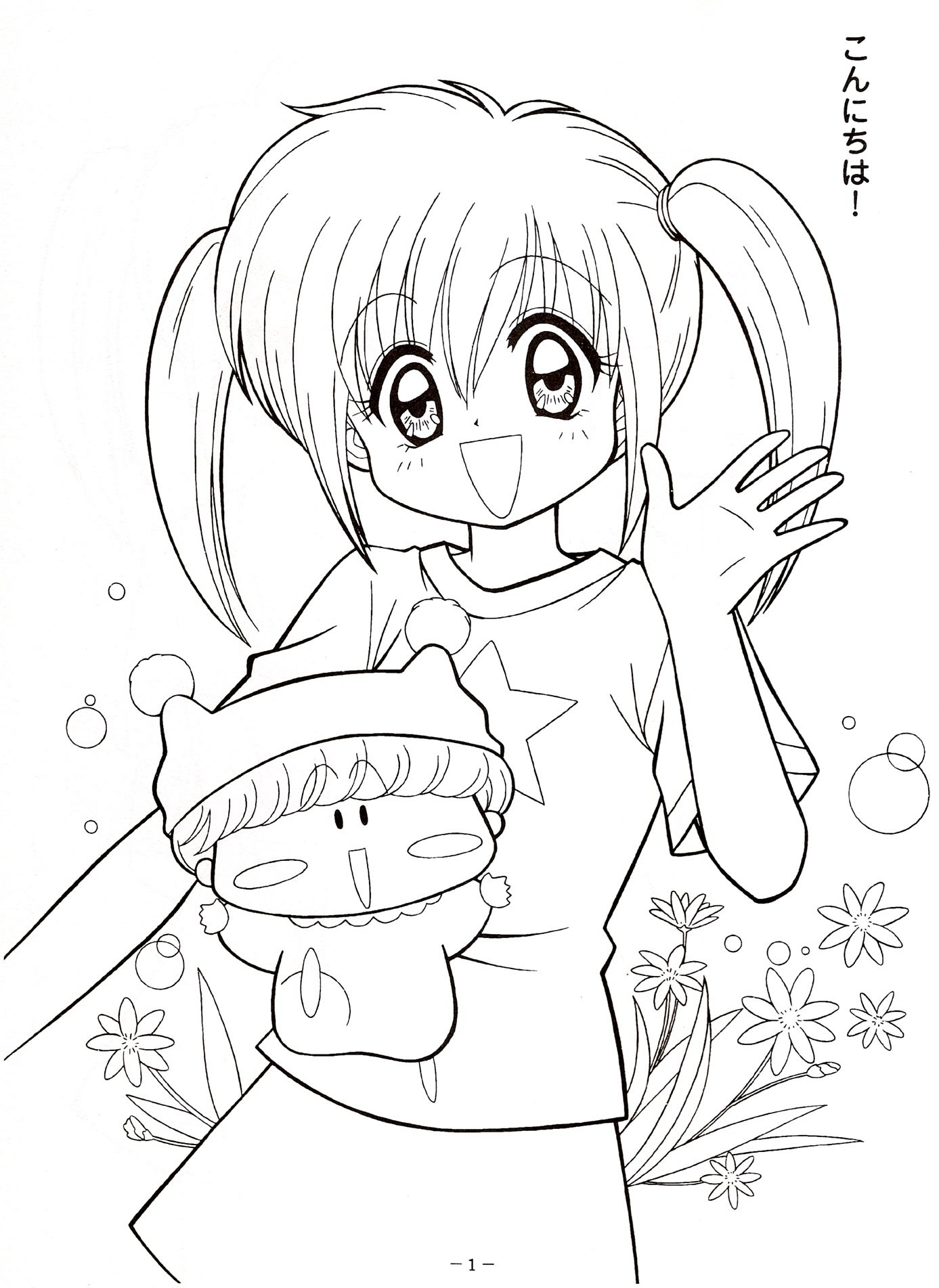 awesome mirumo de pon mirmo coloring book for your student