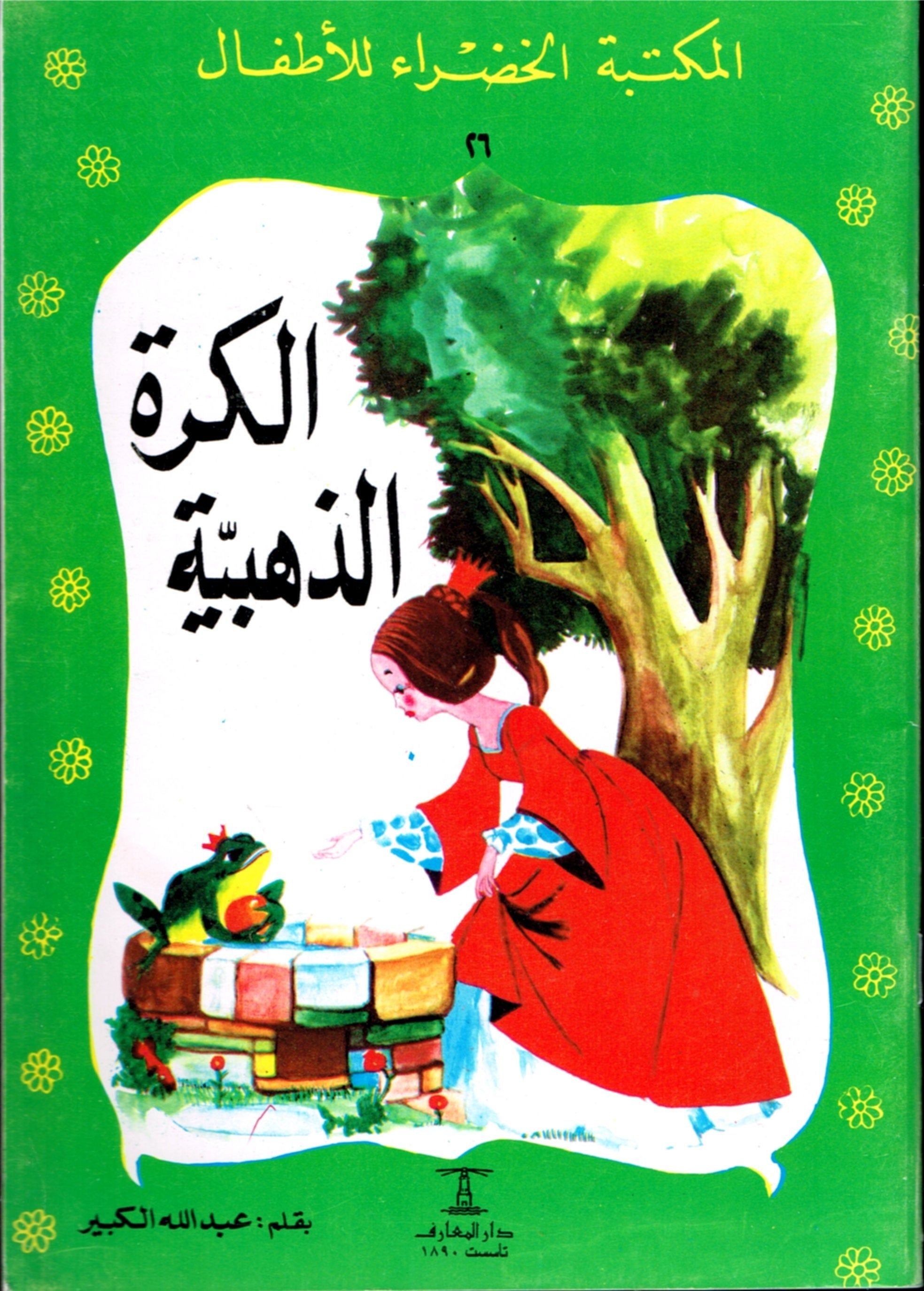 Excited To Share The Latest Addition To My Etsy Shop Arabic Children Book Al Maktaba Al Khadra Al Kora Ada Reading Cartoon Arabic Books Disney Animated Films