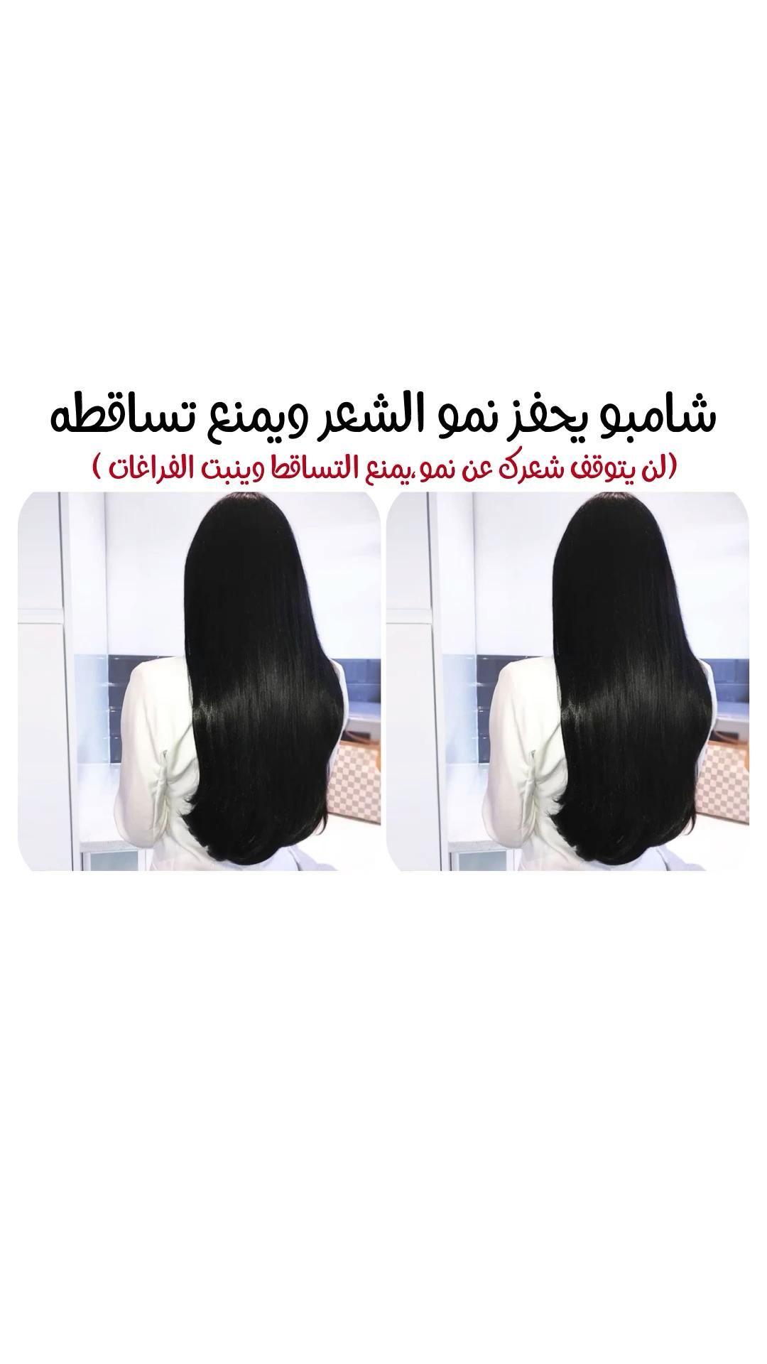 شامبو يحفز نمو الشعر ويمنع تساقطه Video Hair Care Hair Care Oils Beauty Recipes Hair