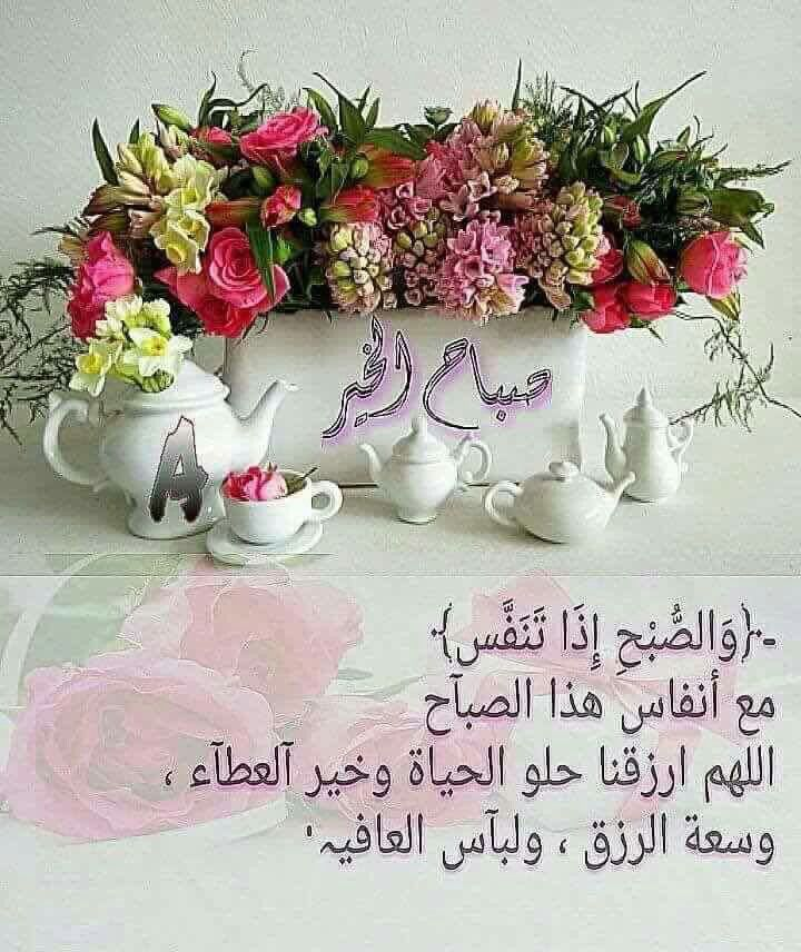 Pin By Am Habib On صباح الخير يا عرب Morning Greeting Islamic Wallpaper Islamic Art Calligraphy