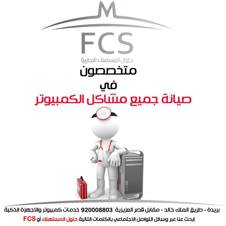 حلول المستهلك Fcs متخصصون في صيانة جميع انواع ومشاكل الاجهزة الذكية والكمبيوتر القصيم بريدة طريق الملك خالد
