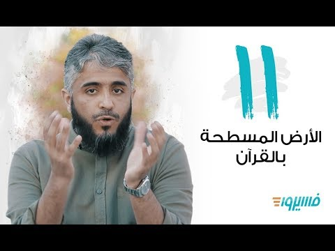 الأرض المسطحة بالقرآن فسيروا 3 مع فهد الكندري الحلقة 11 رمضان 2019 Youtube Ramadan Quran Fictional Characters