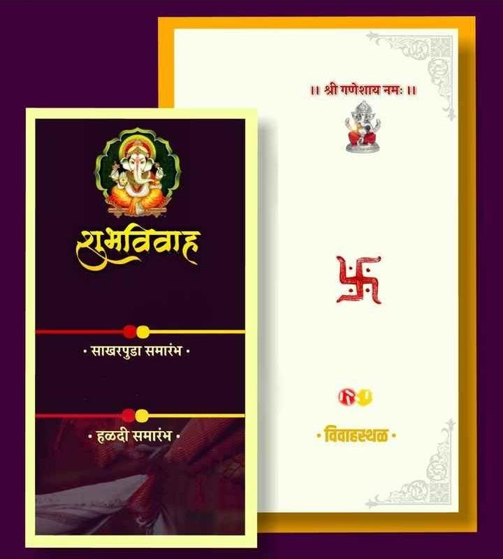 Lagna Patrika Format Marathi Download Wedding Invitation Format Marriage Invitation Card Wedding Card Format