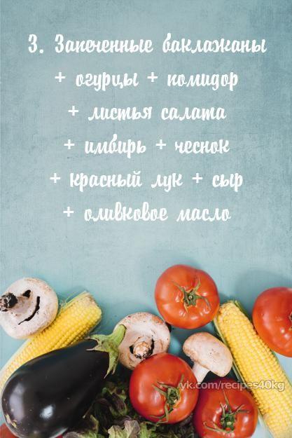 салат от которого можно похудеть