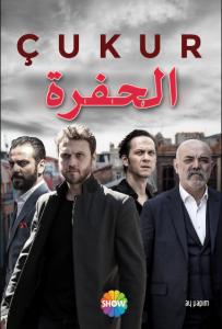 الحفرة الحلقة 30 Seasons Season 1 Episode