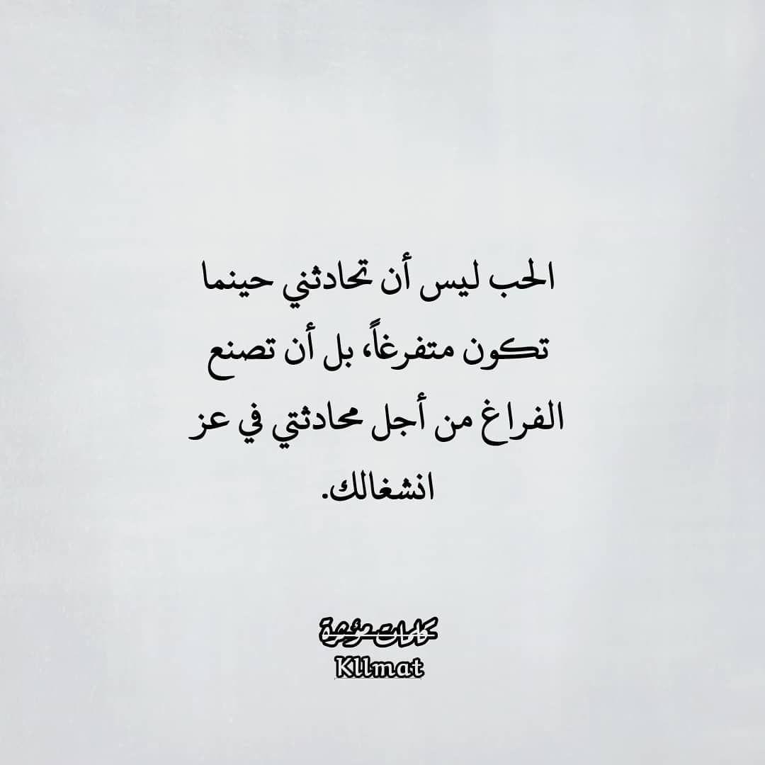 حساب أدبيات جميل ومميز يستحق المتابعة T Ababi T Ababi T Ababi T Ababi Words Quotes Mood Quotes Quotations