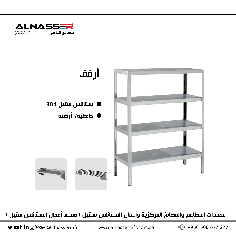 مصانع الناصر أرفف Home Decor Furniture Decor