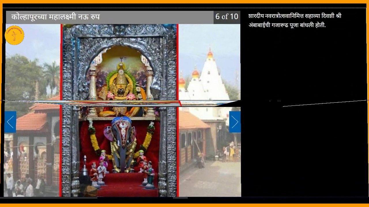 कोल्हापूरच्या महालक्ष्मी नऊ रुप (With images) Kolhapur