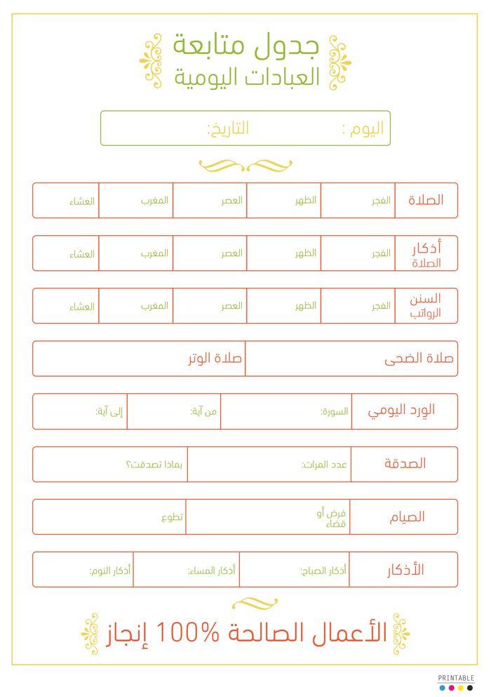 Arabic Printable جدول متابعة العبادات اليومية Life Planner