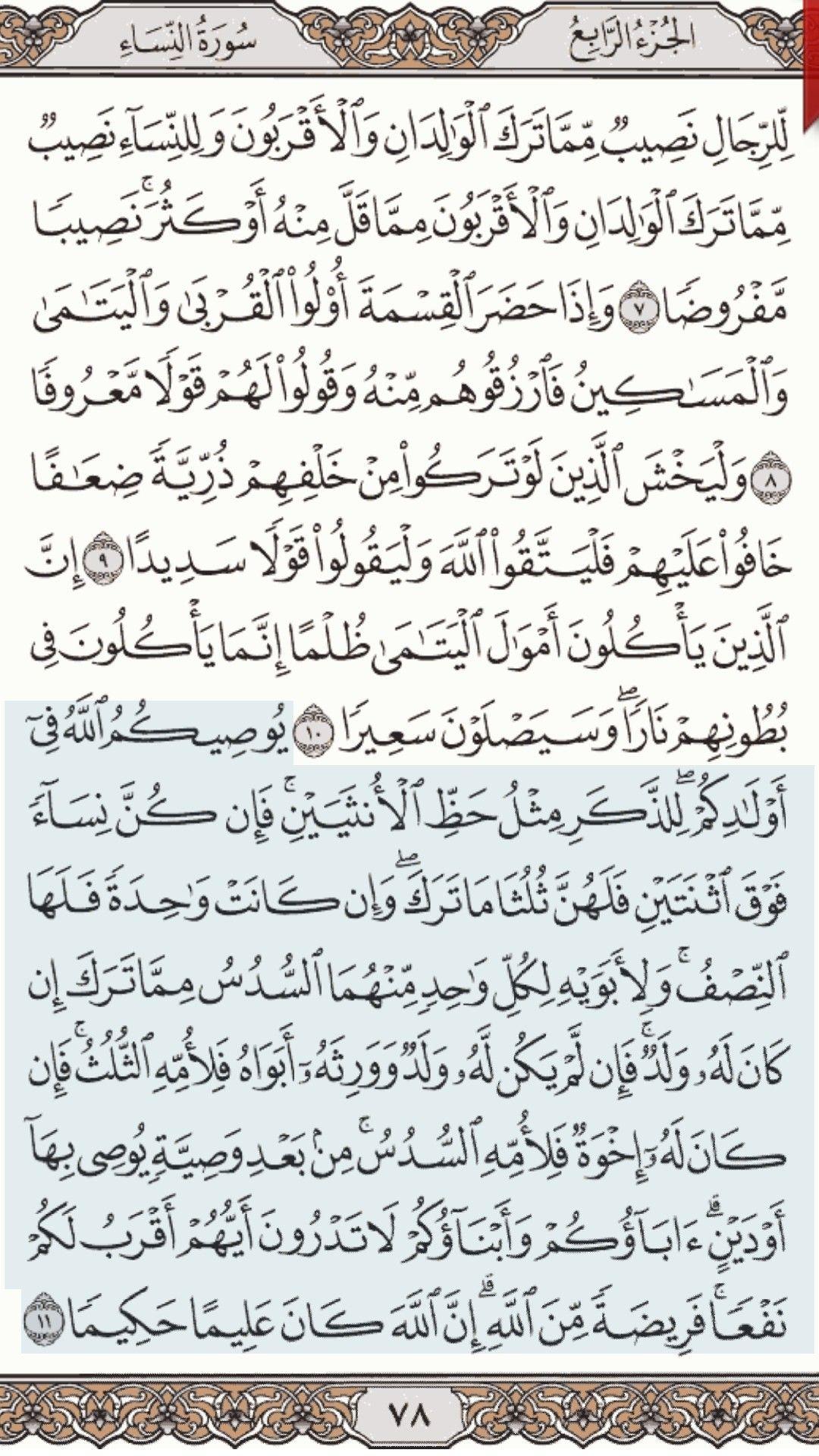 بـســم الله الــرحـمــان الــرحـيــم قال جل من قائل ت ل ك ح د ود الل ه و م ن ي ط ع الل ه و Holy Quran Book Quran Book Architecture Collection