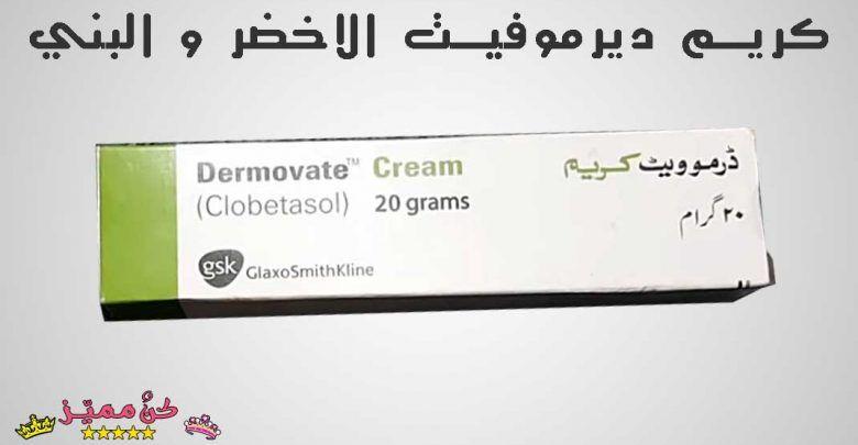 جميع منتجات ديرموفيت و استخداماتها ديرموفيت الاخضر و البني All Dermovate Products And Their Uses Green And Brown Dermovat Boarding Pass