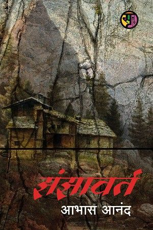 Marathi Horror Stories Ebook