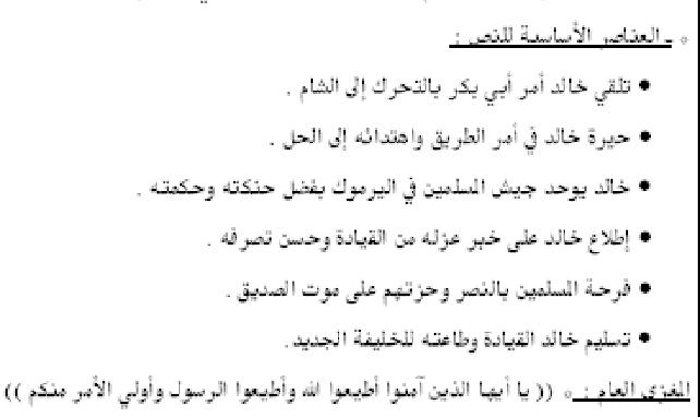تحضير تعبير شفهي من بطولات خالد بن الوليد في اللغة العربية للسنة الثانية متوسط منتديات التعليم نت Math Math Equations