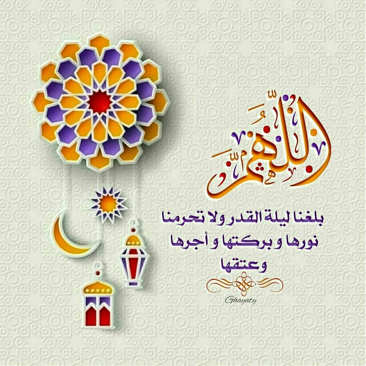 صور دعاء يوم الجمعة Ramadan Day Laylat Al Qadr Ramadan Kareem