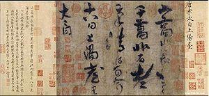李白唯一存世的真迹《上阳台帖》,现藏于北京故宫博物院。