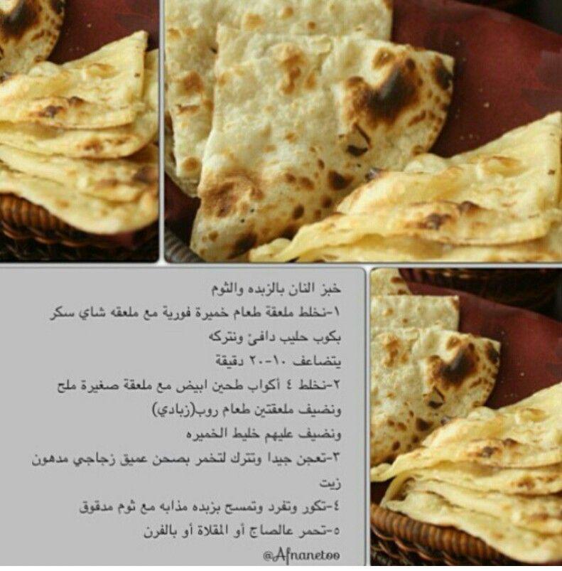 خبز النان Cooking Recipes Desserts Food Receipes Food Recipies