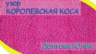 долгова юлия мастер классы и уроки по вязанию Youtube Knit Video