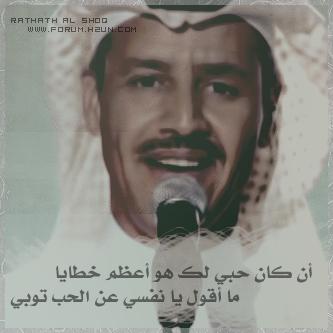 رمزيات واتس اب خالد عبدالرحمن 2020 Arabic Quotes Fictional Characters Quotes