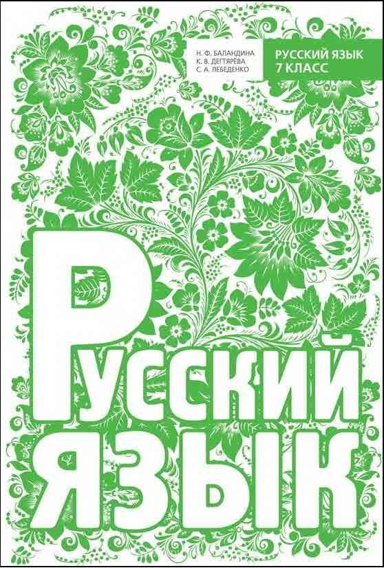 Reader 8 класс михеева гдз
