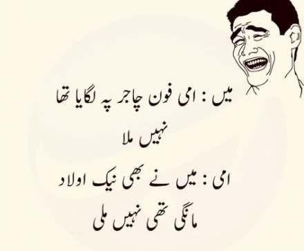 Latest Funny Urdu 45 Trendy Funny Urdu Jokes Posts 45 Trendy Funny Urdu Jokes Posts #funny 3