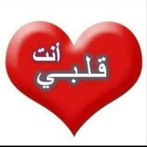 انت قلبي Lettering Alphabet Love Words Roman Love