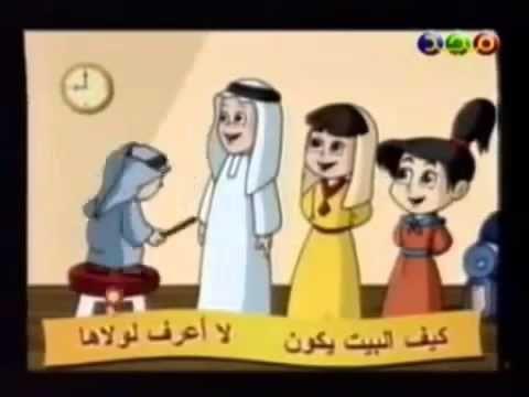 أناشيد قناة المجد للأطفال القديمة أمي ربة بيت Youtube Family Guy Character Fictional Characters