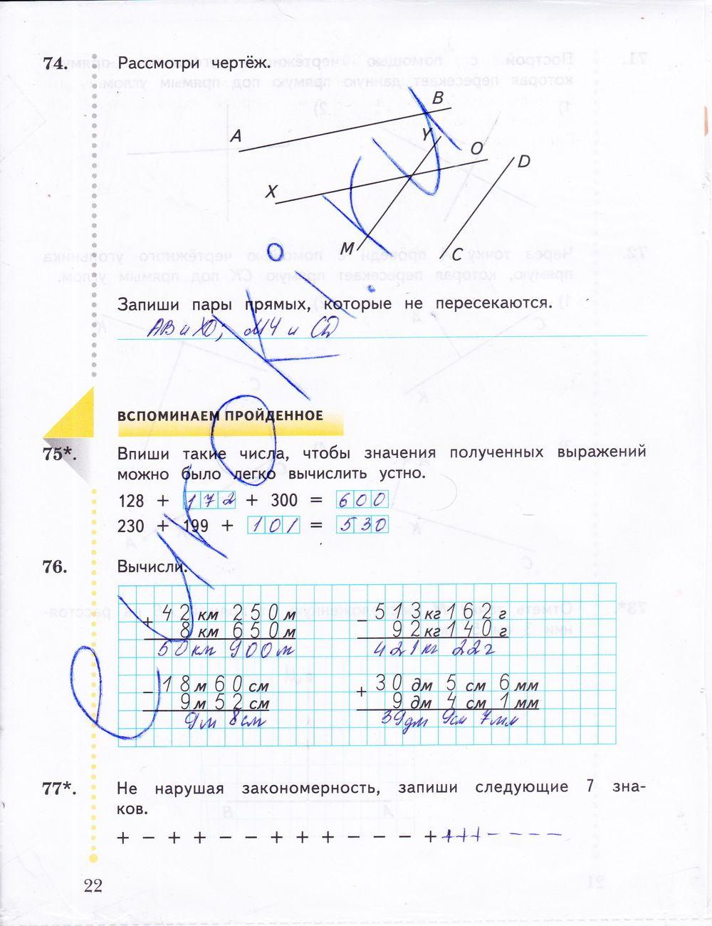 Скачать бесплатно готовые домашние задания 2 класса рудницкая и юдачева