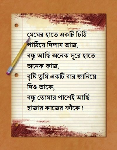 Bangla romantic sms kobita | mixed version | Love quotes in
