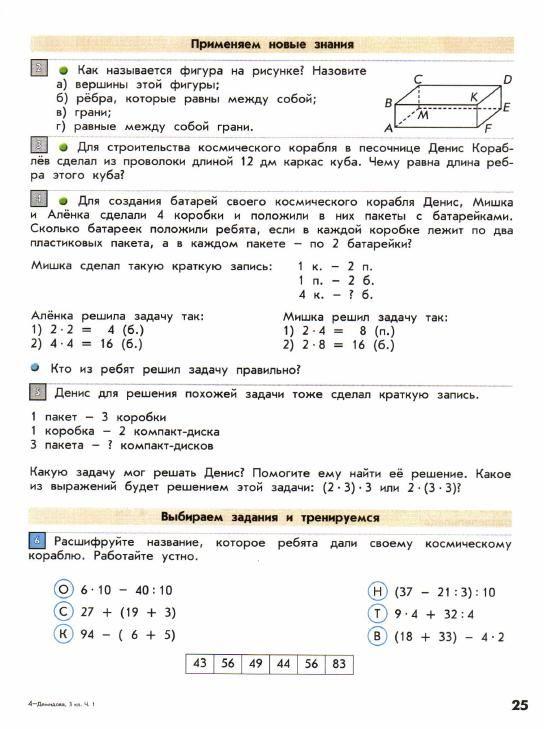 Списываем.ру 3 класс математика контрольные решение демидова