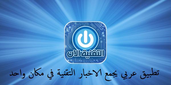 تطبيق التقنية الان تطبيق يجمع الاخبار التقنية من نخبة من المواقع التقنية Bmw Logo Vehicle Logos Logos
