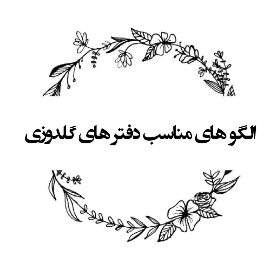 پترن های گلدوزی جذاب پست قبلی که یادتون هست چون کامنت برای پترن ها داشتیم امروز این پترن هارو براتون جست و جو کرد Instagram Instagram Profile Calligraphy