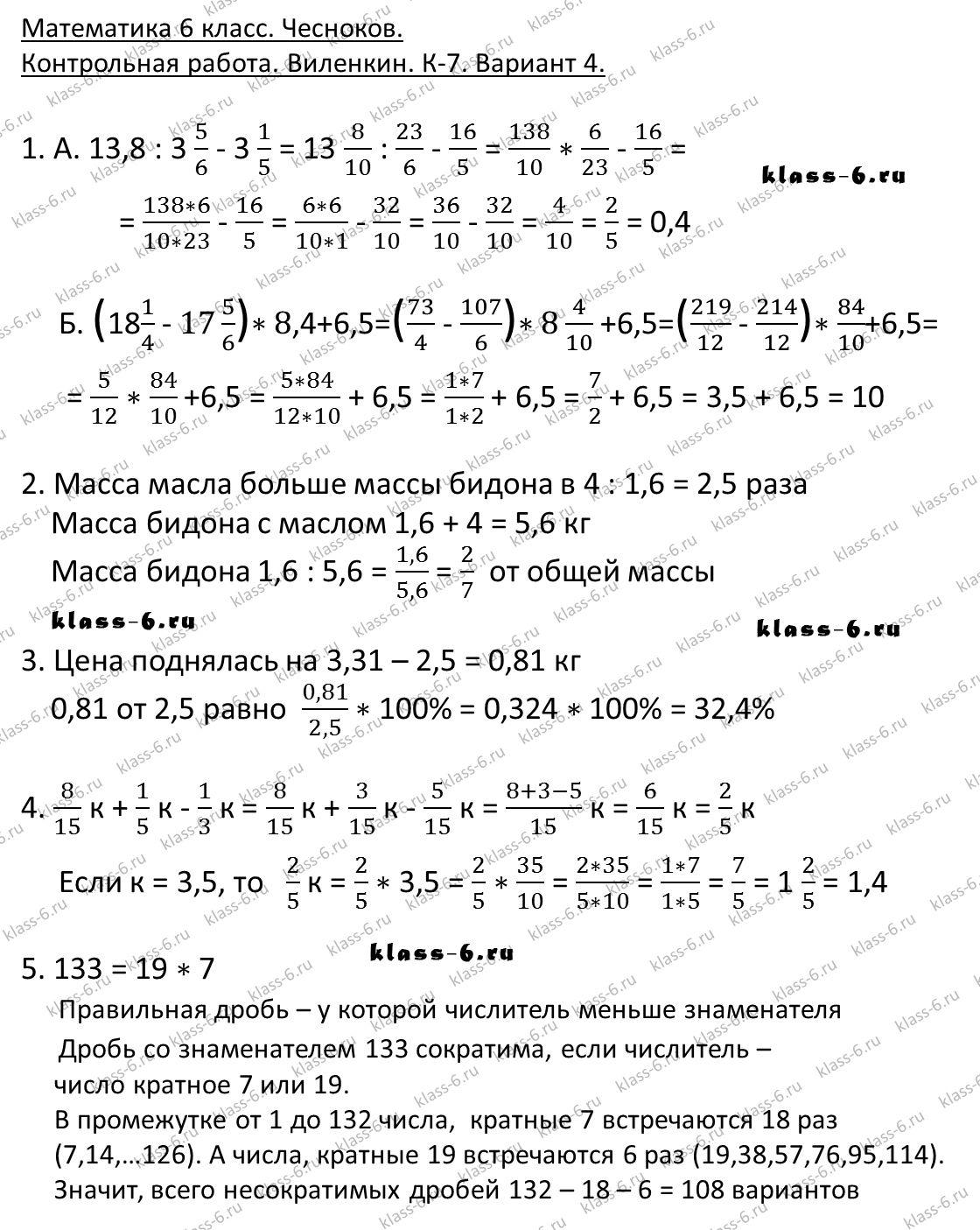 Гдз по математике 8 класса вспомогательной школы в.в.эк